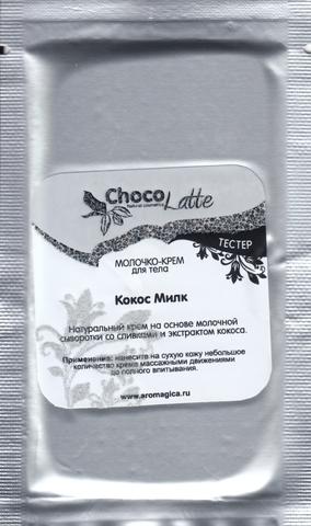 Тестер Крем-МОЛОЧКО для тела КОКОС-МИЛК, 10g TM ChocoLatte
