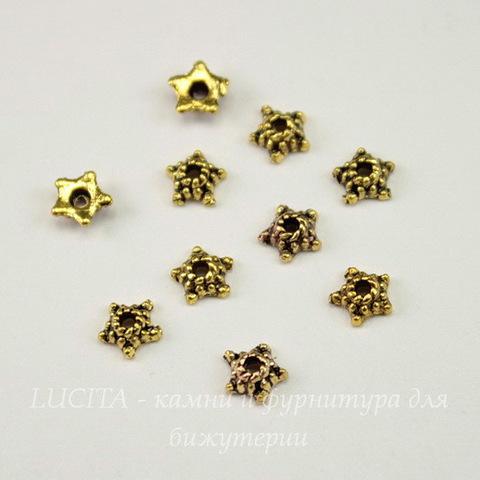 """Шапочка для бусины """"Звездочка"""" (цвет - античное золото) 5 мм, 10 штук"""
