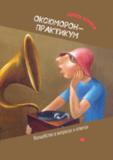 ОКСЮМОРОН-ПРАКТИКУМ - БУМАЖНАЯ книга