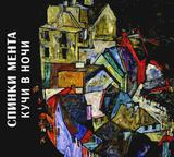 Чёрный Лукич (Спинки Мента) / Кучи В Ночи (CD)
