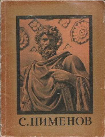 Степан Степанович Пименов.