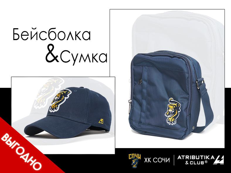 Комплект ХК Сочи (бейсболка и сумка)