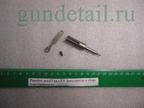Досылатель в комплекте Puncher.maxi3 кал.5,5