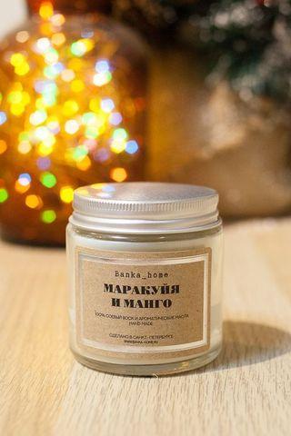Соевая свеча Маракуйя и манго - 120 мл