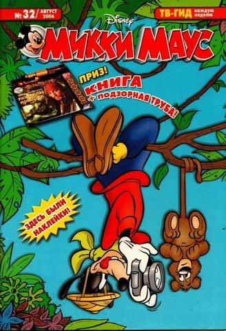 Микки Маус №32 (2006)