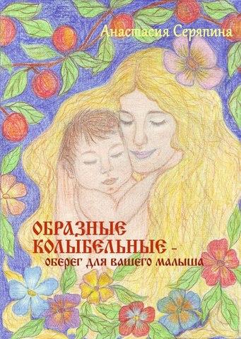 Книга Анастасии Серяпиной