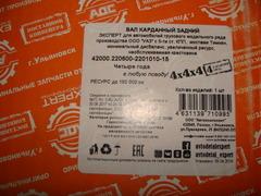 вал карданный задний УАЗ 452/3741 5 ст. КПП мостТимкен/стар и  нов.подв.(АДС)