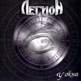Легион / У Окна (CD)
