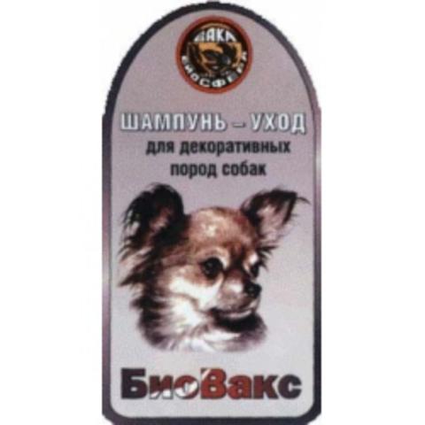 БиоВакс Шампунь д/собак декоративных 305мл*15