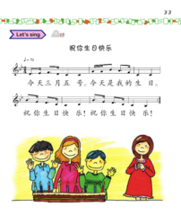 Easy Steps to Chinese for Kids (English Edition) Textbook 3a