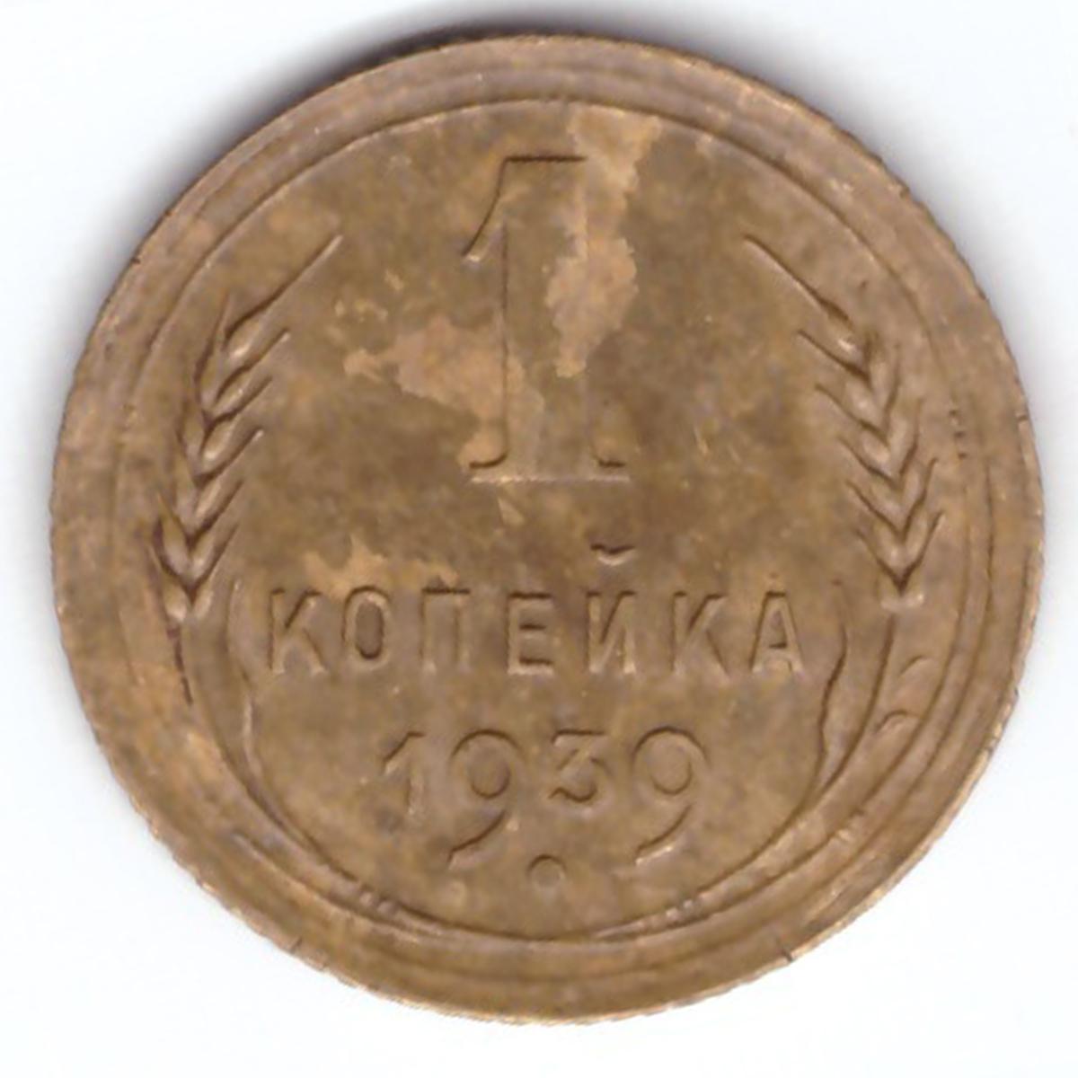 1 копейка 1939 ХF