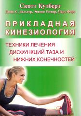 Прикладная кинезиология. Техники лечения дисфункций таза и нижних конечностей