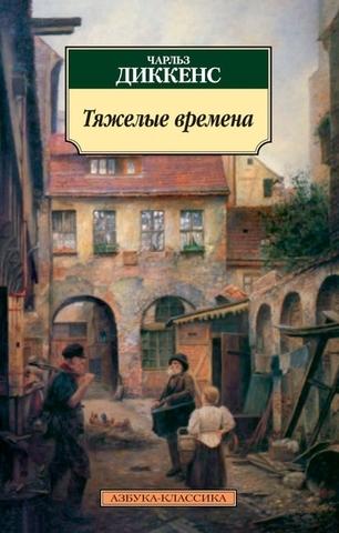 Тяжелые времена   Диккенс Ч.