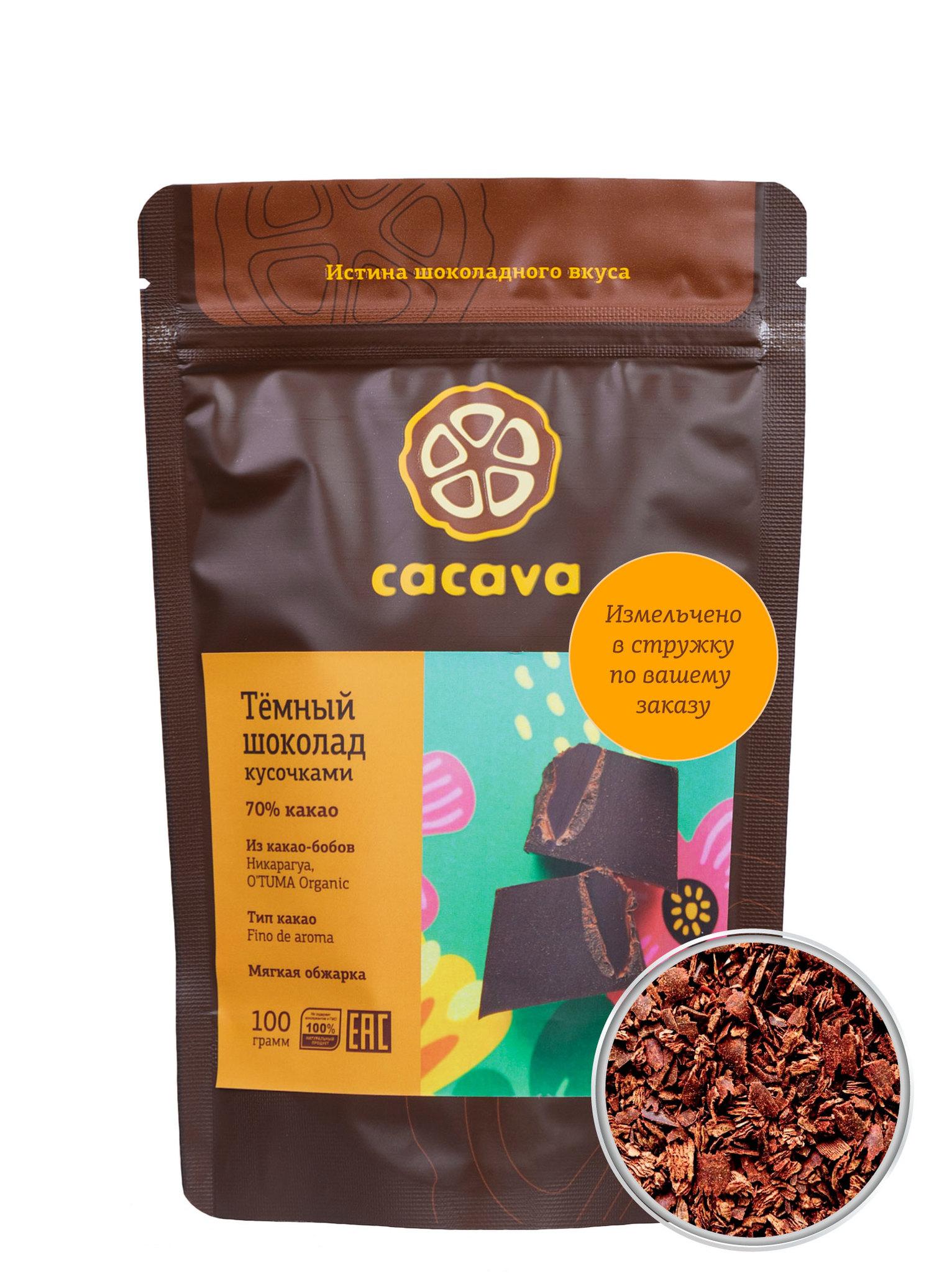 Тёмный шоколад 70 % какао в стружке (Никарагуа O'Tuma), упаковка 100 грамм