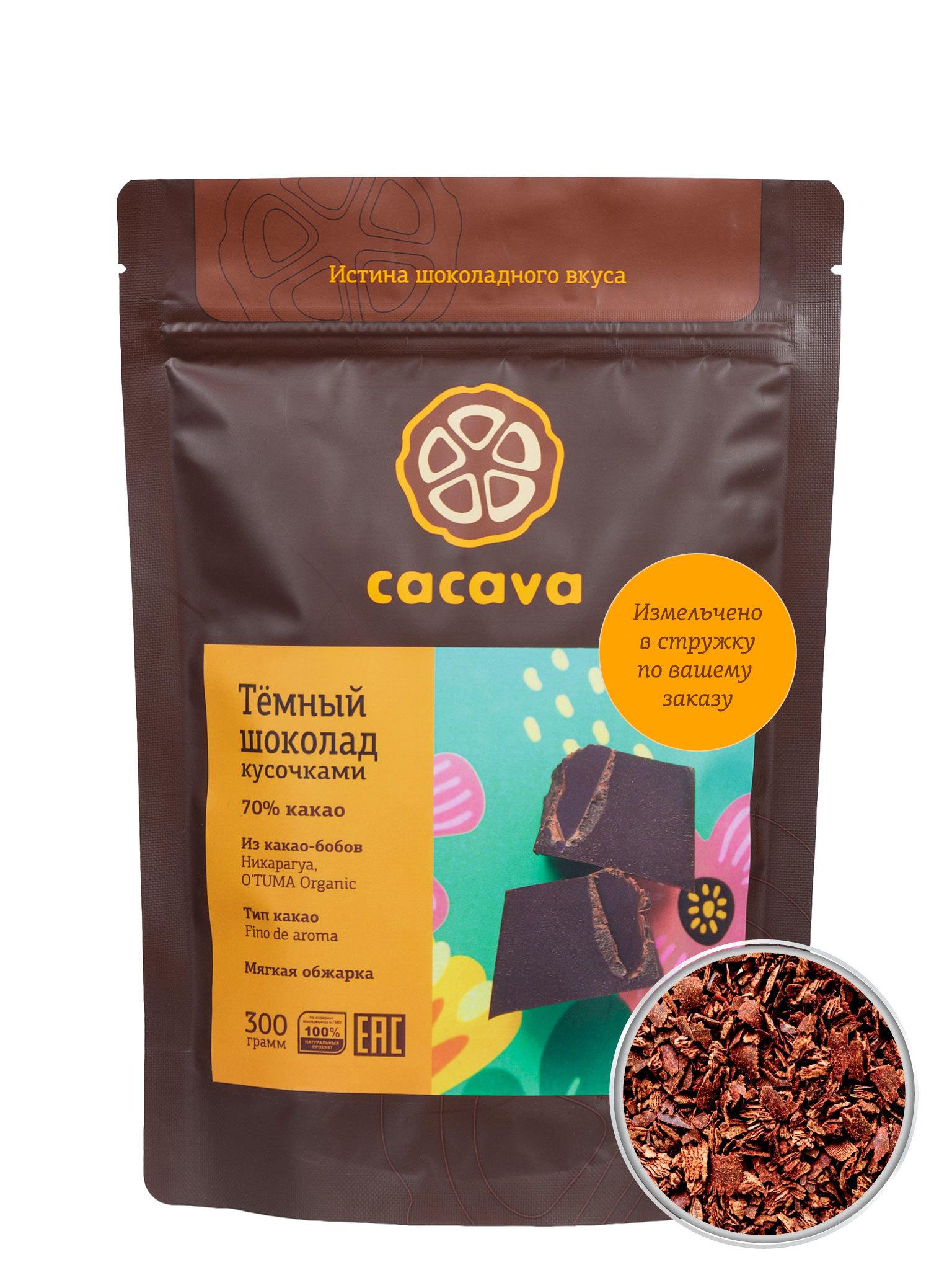 Тёмный шоколад 70 % какао в стружке (Никарагуа O'Tuma), упаковка 300 грамм