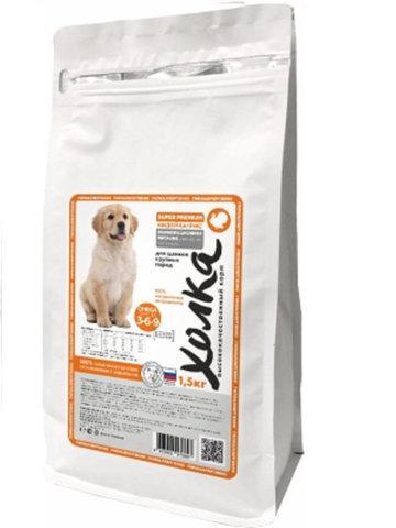 Полнорационный корм «Холка» Индейка и рис для щенков собак средних и крупных пород, 1,5кг.