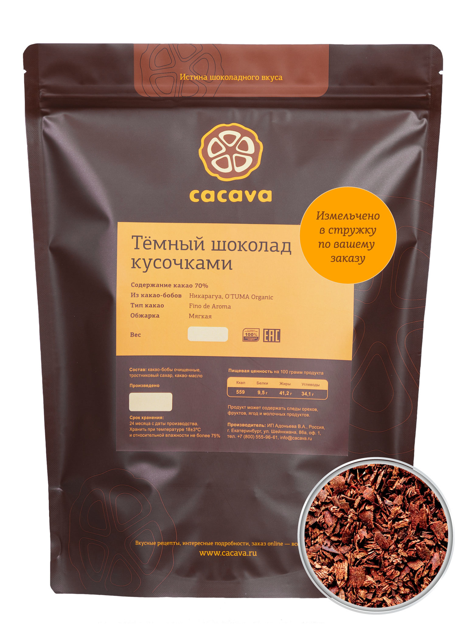 Тёмный шоколад 70 % какао в стружке (Никарагуа O'Tuma), упаковка 1 кг