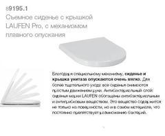 Сиденье для унитаза с микролифтом SoftClose Laufen Pro 8.9195.1.300.003.1