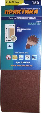Лента шлифовальная ПРАКТИКА  100 х 610 мм P150 (3шт.) картонный подвес (031-396)