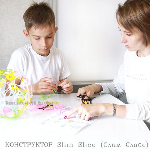 КОНСТРУКТОР Slim Slice (Слим Слайс)