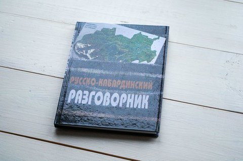 Русско-кабардино-черкесский разговорник. Бижоев Б.Ч., Тимижев Х.Т.