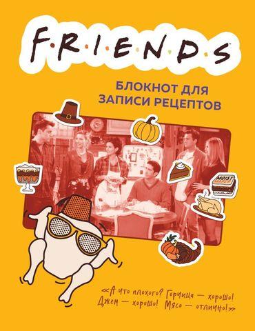 Friends. Блокнот для записи рецептов (А5, 128 стр., твердый переплет)