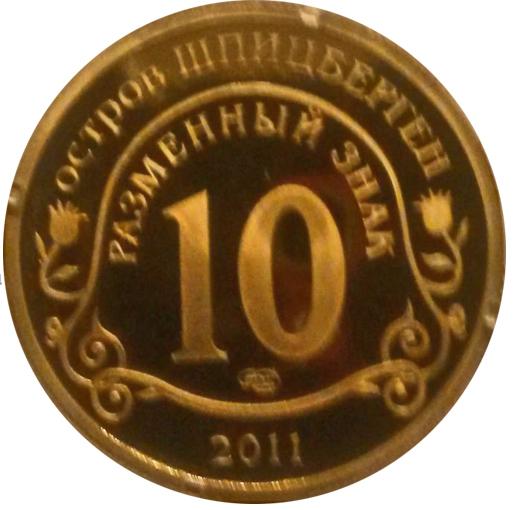 10 разменных знаков, 2011 год, СПМД, Авария на АЭС Фукусима. Остров Шпицберген. Бронза