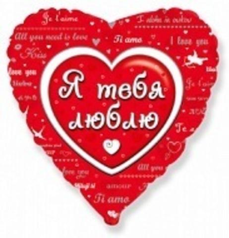 Люблю тебя - сердце