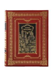 История Москвы. (в 6-ти томах)