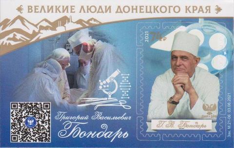 Почта ДНР (2021 06.18.) Великие люди Донецкого края  Бондарь Г.В.- блок