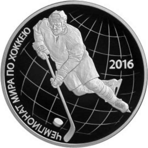 """3 рубля 2016 год """"Чемпионат мира по хоккею"""""""