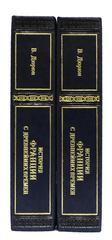 Виктор Дюрюи. История Франции с древнейших времен. (в 2-х томах)
