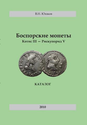 Боспорские монеты от Котиса III до Рискупорида V