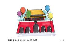 Easy Steps to Chinese for Kids: Picture Flashcards 3a
