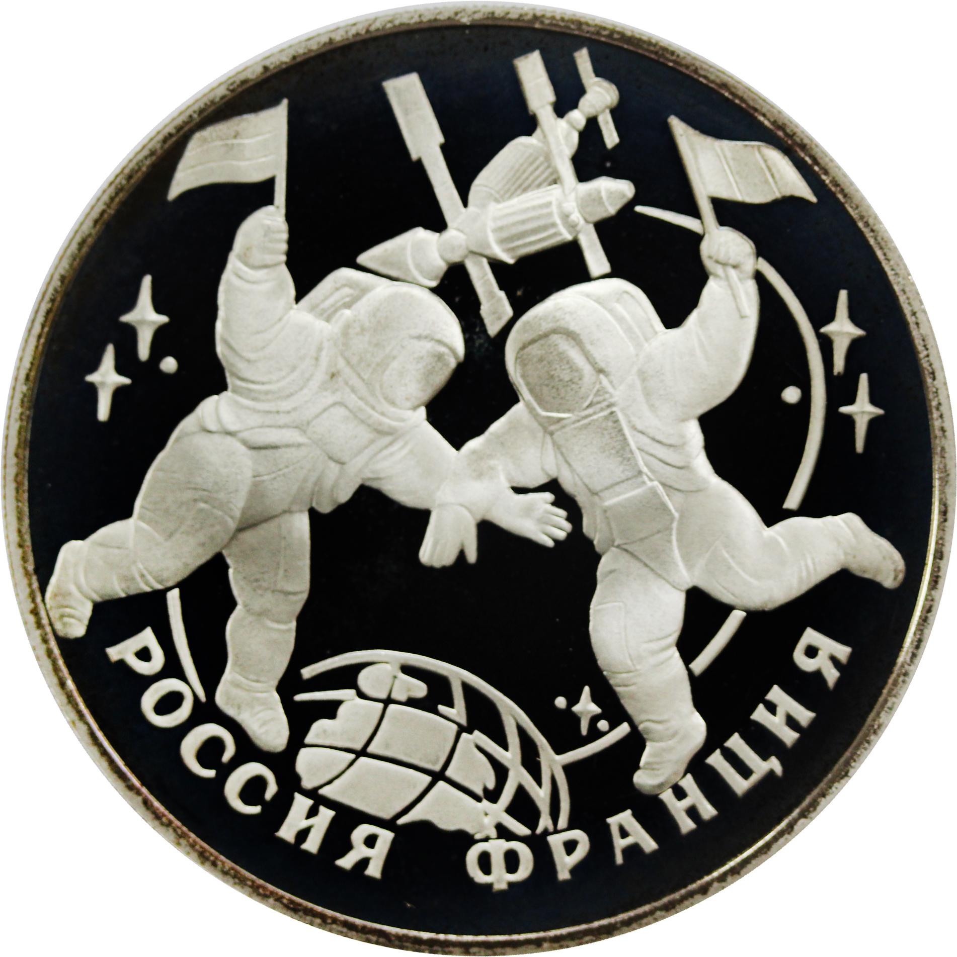 3 рубля. Космонавты. Россия-Франция. 1993 год. Proof
