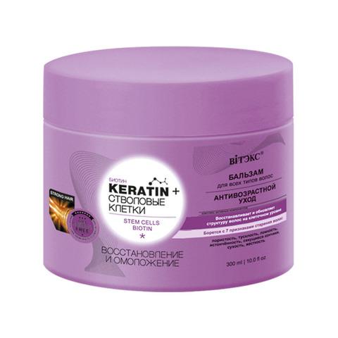 Keratin + стволовые клетки и биотин Бальзам для всех типов волос Восстановление и омоложение , 300 мл ( Keratin+ )