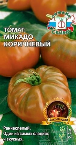 Семена Томат Микадо Коричневый