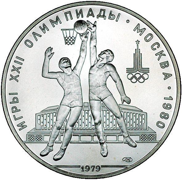 10 рублей 1979 год. Баскетбол (Серия: Олимпийские виды спорта)  АЦ