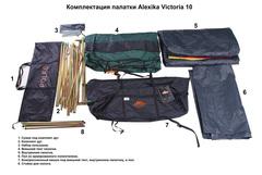 Купить кемпинговую палатку Alexika Victoria 10 от производителя недорого и со скидками.