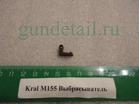 Выбрасыватель Kral М155