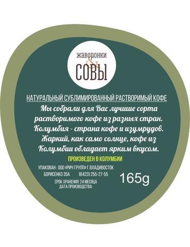 Кофе растворимый 100% (Колумбия), 165 г