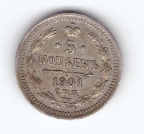 5 копеек 1901 СПБ-ФЗ Николай II XF-