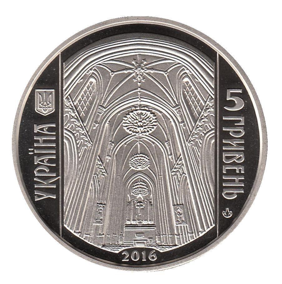 5 гривен 2016 - Костел Святого Николая