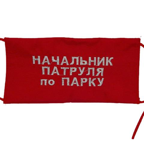 Повязка на рукав красная Начальник патруля по парку