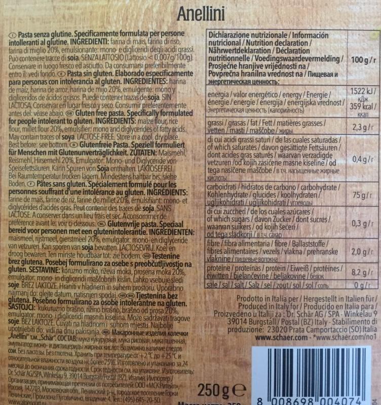 Макаронные изделия (Anellini) колечки 250г Schar