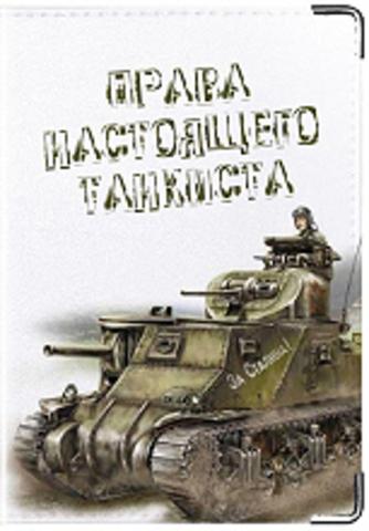 """Обложка для водительских документов """"Права настоящего танкиста"""""""