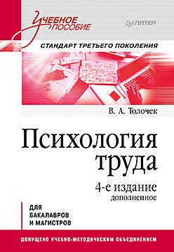 Психология труда. Учебное пособие. 4-е изд., доп.