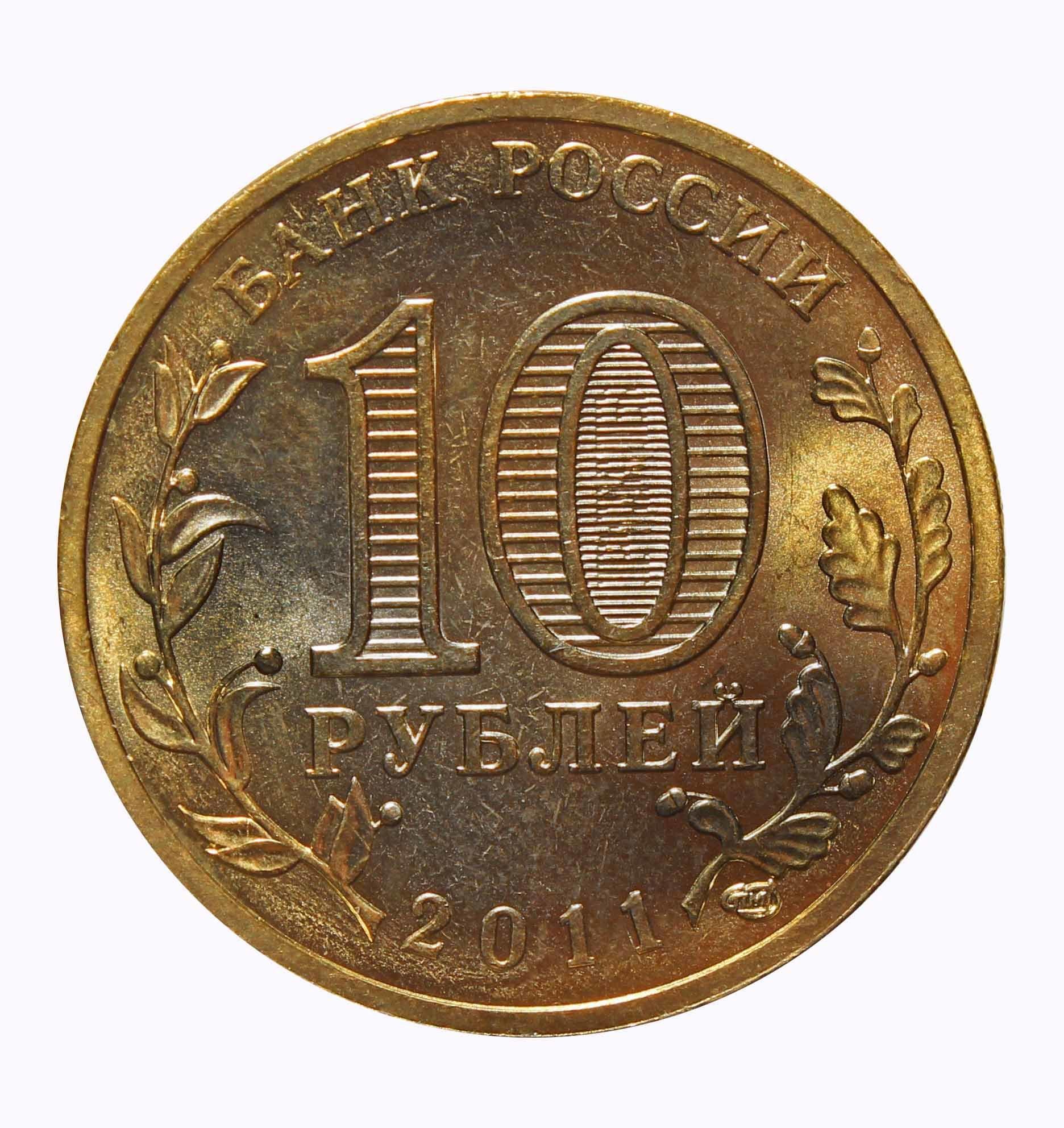 10 рублей Белгород (ГВС) 2011 г. XF