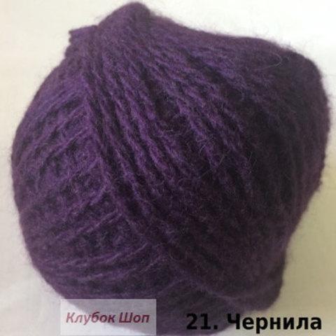Пряжа Карачаевская Чернила 21, фото