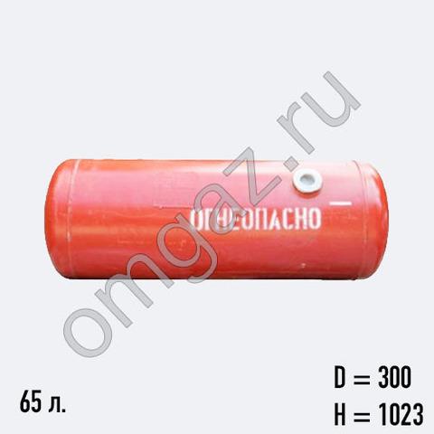 Баллон газовый цил. АГ-65 д. 300